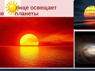 Как С лнце освещает другие планеты