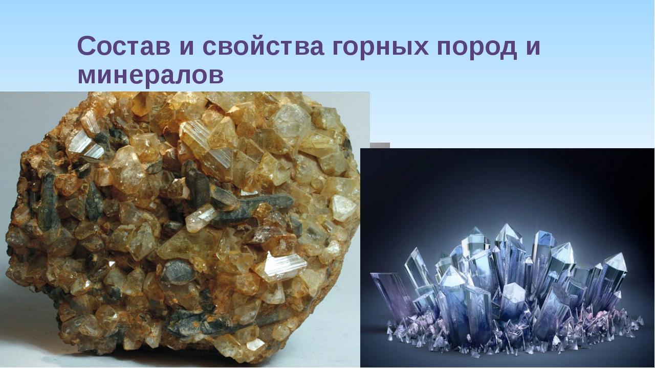 Состав и свойства горных пород и минералов