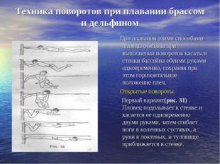Техника поворотов при плавании брассом и дельфином При плавании этими способа