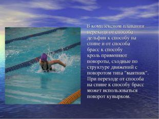 В комплексном плавании переходя отспособа дельфинкспособу на спинеи отс