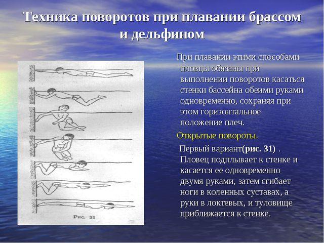 Техника поворотов при плавании брассом и дельфином При плавании этими способа...