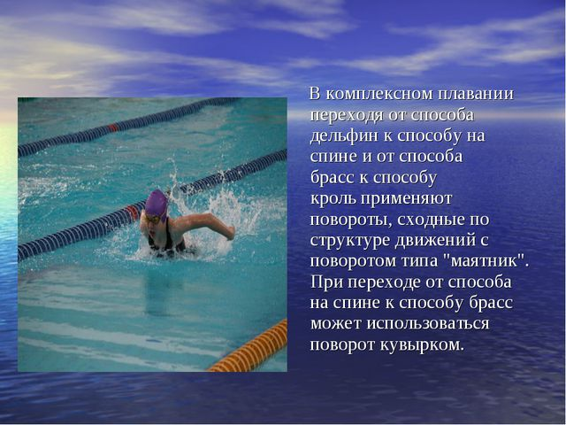 В комплексном плавании переходя отспособа дельфинкспособу на спинеи отс...