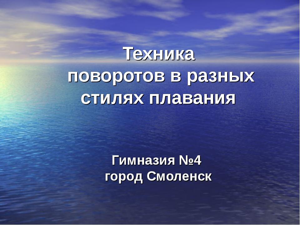 Техника поворотов в разных стилях плавания Гимназия №4 город Смоленск