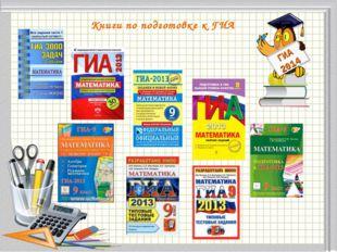 Книги по подготовке к ГИА