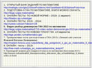 1. ОТКРЫТЫЙ БАНК ЗАДАНИЙ ПО МАТЕМАТИКЕ http://mathgia.ru/or/gia12/ShowProblem