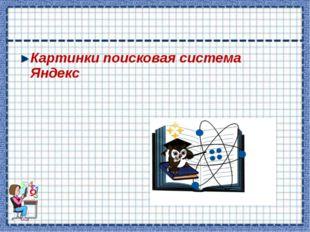 Картинки поисковая система Яндекс