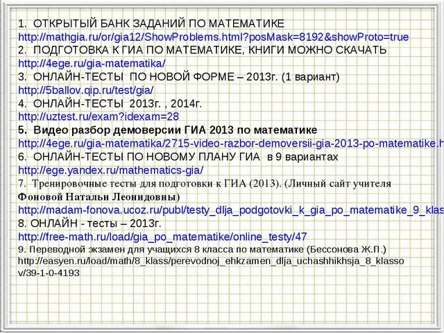 1. ОТКРЫТЫЙ БАНК ЗАДАНИЙ ПО МАТЕМАТИКЕ http://mathgia.ru/or/gia12/ShowProblem...