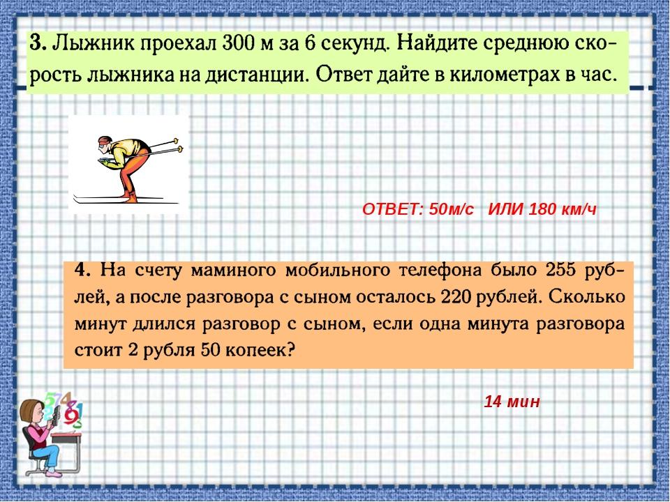 ОТВЕТ: 50м/с ИЛИ 180 км/ч 14 мин