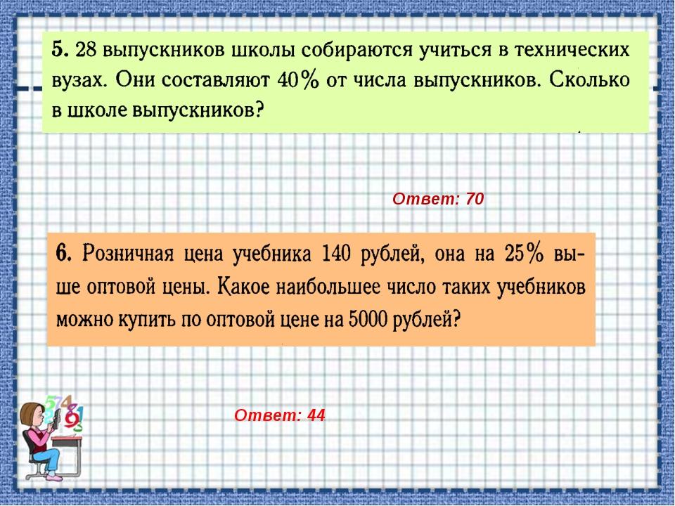 Ответ: 70 Ответ: 44