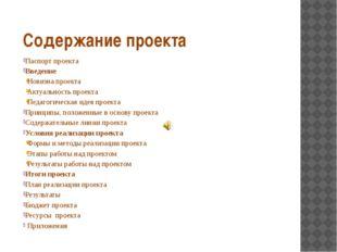 Содержание проекта  Паспорт проекта Введение Новизна проекта Актуальность