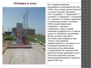 ПОмним и чтим По созданию памятника, посвящённого участникам ВОВ 1941-1945гг.