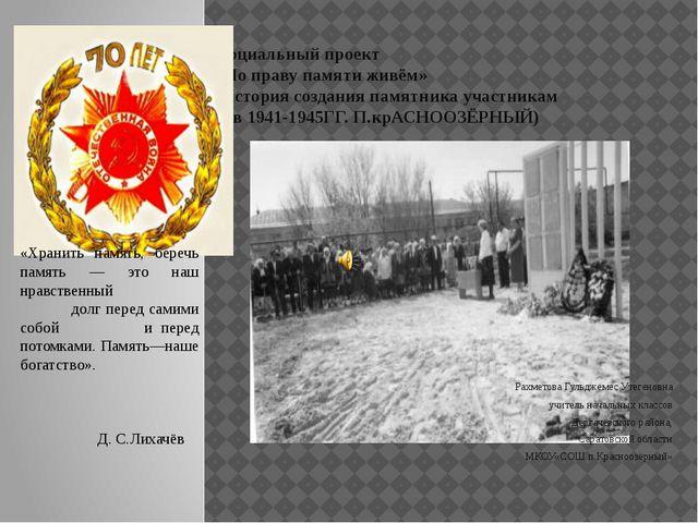 Социальный проект «По праву памяти живём» (История создания памятника участни...