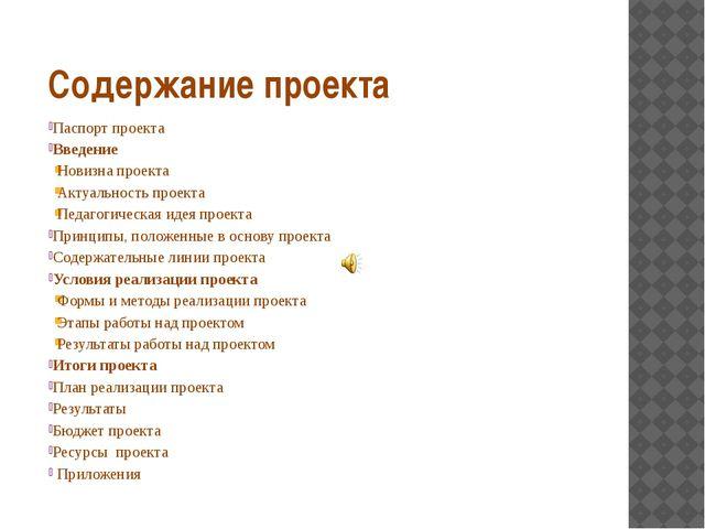 Содержание проекта  Паспорт проекта Введение Новизна проекта Актуальность...