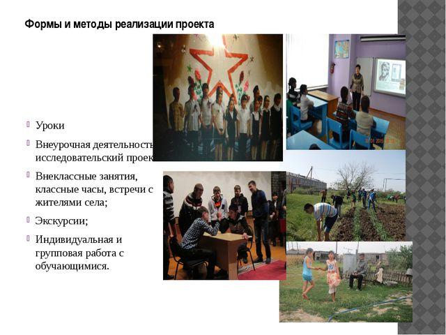 Формы и методы реализации проекта  Уроки Внеурочная деятельность: исследоват...