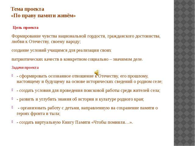 Тема проекта «По праву памяти живём»  Цель проекта Формирование чувства на...