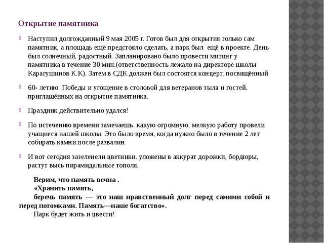 Открытие памятника Наступил долгожданный 9 мая 2005 г. Готов был для открытия...