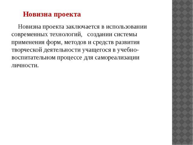 Новизна проекта Новизна проекта заключается в использовании современных техно...
