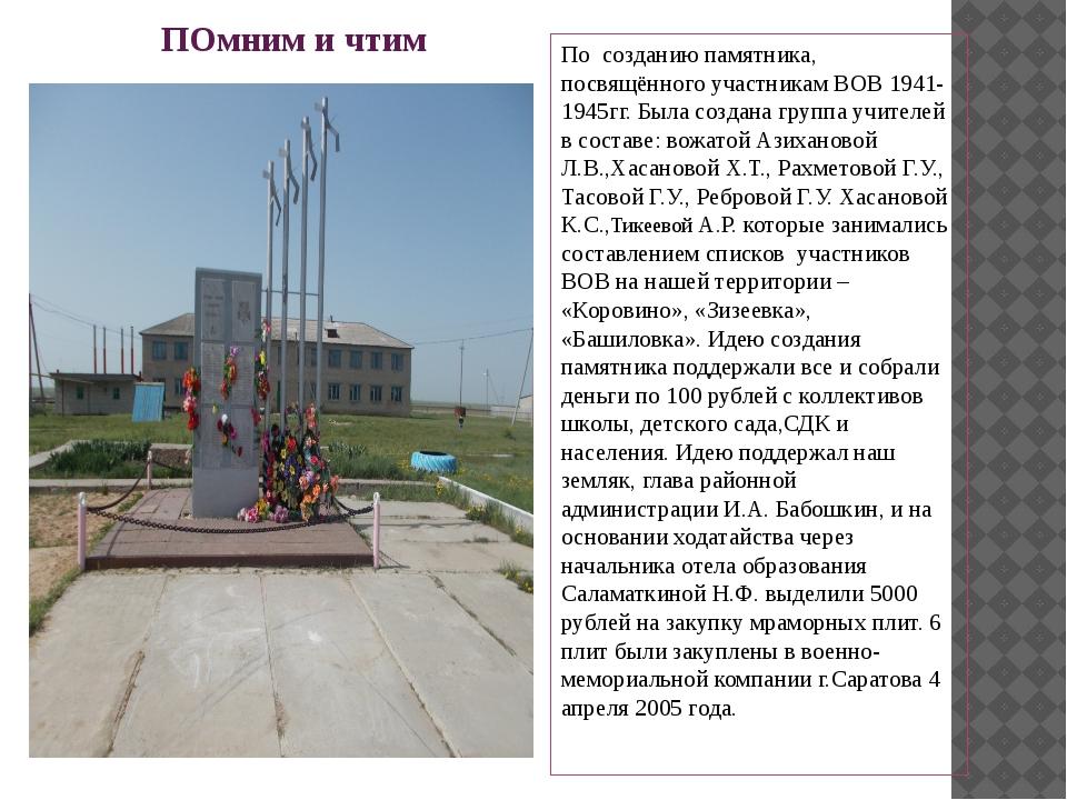ПОмним и чтим По созданию памятника, посвящённого участникам ВОВ 1941-1945гг....