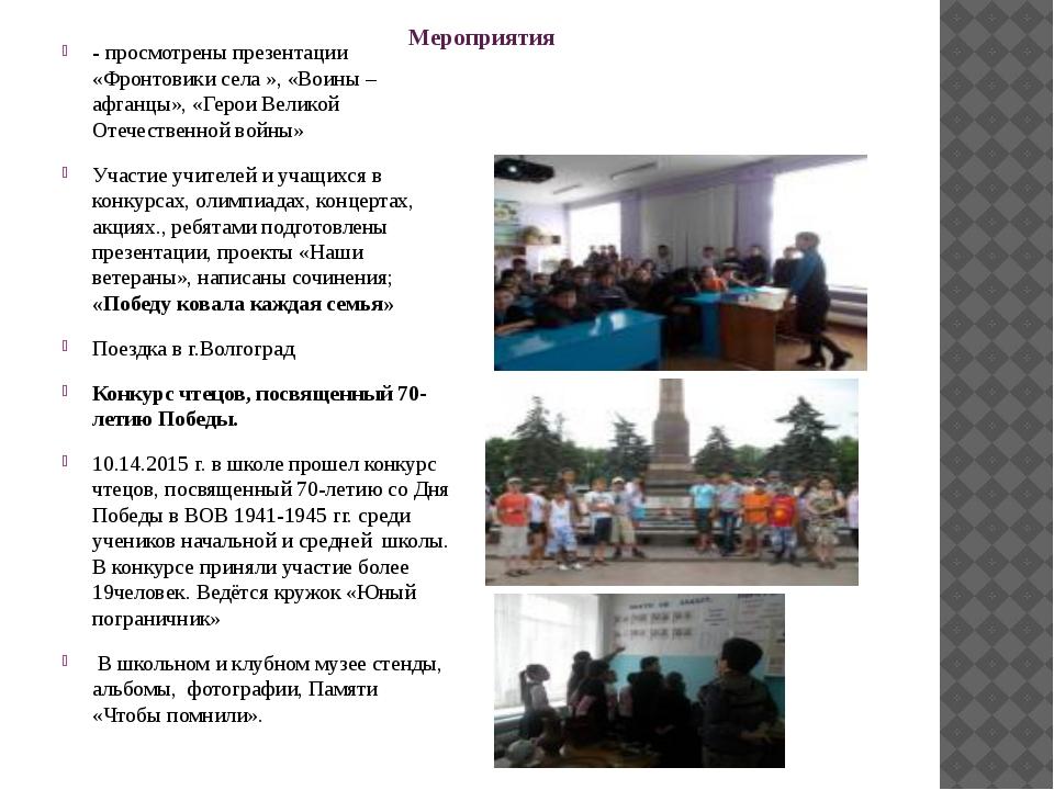 Мероприятия - просмотрены презентации «Фронтовики села », «Воины – афганцы»,...