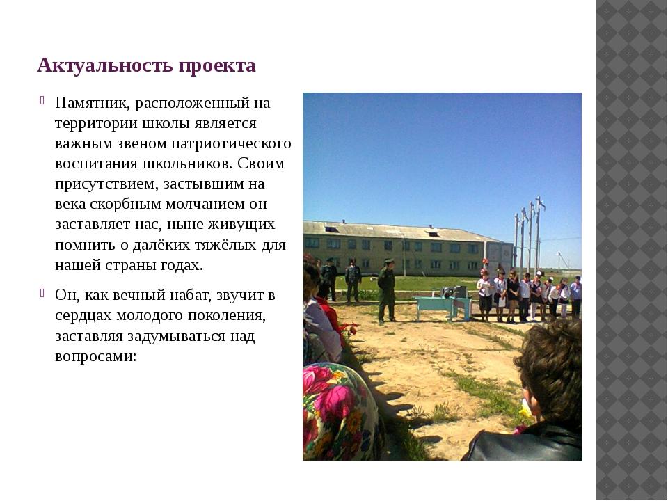 Актуальность проекта Памятник, расположенный на территории школы является ва...