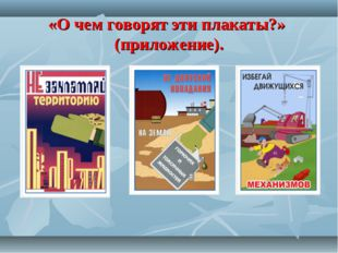 «О чем говорят эти плакаты?» (приложение).