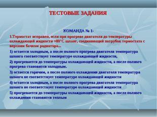 ТЕСТОВЫЕ ЗАДАНИЯ КОМАНДА № 1- 1.Термостат исправен, если при прогреве двигате