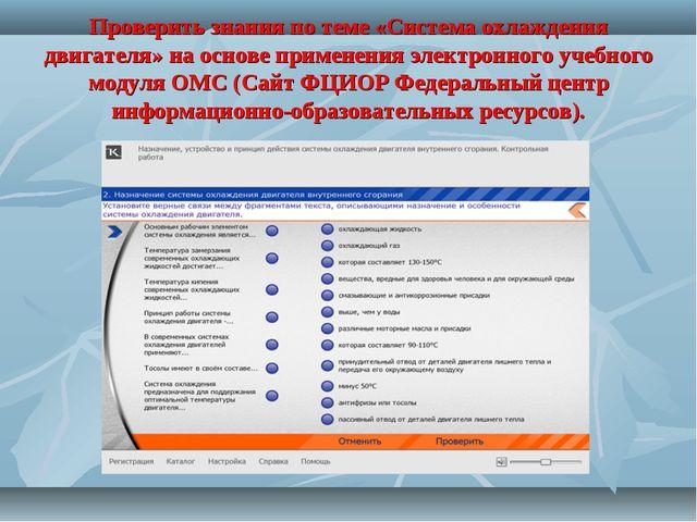 Проверить знания по теме «Система охлаждения двигателя» на основе применения...