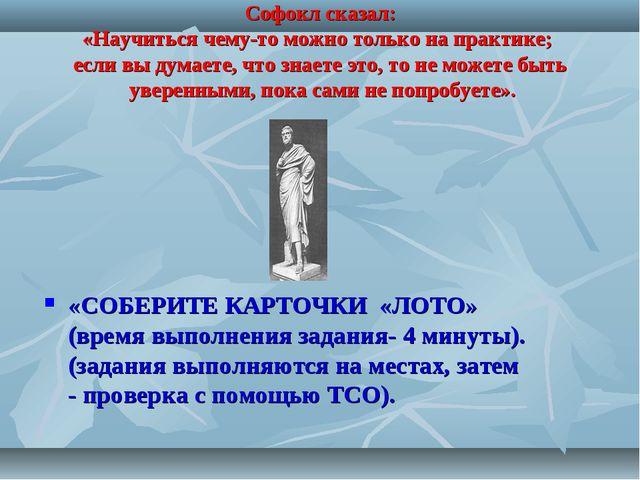 Софокл сказал: «Научиться чему-то можно только на практике; если вы думаете,...