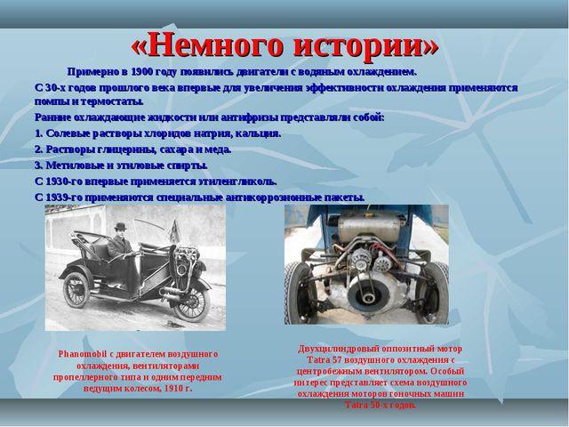 «Немного истории» Примерно в 1900 году появились двигатели с водяным охлажден...