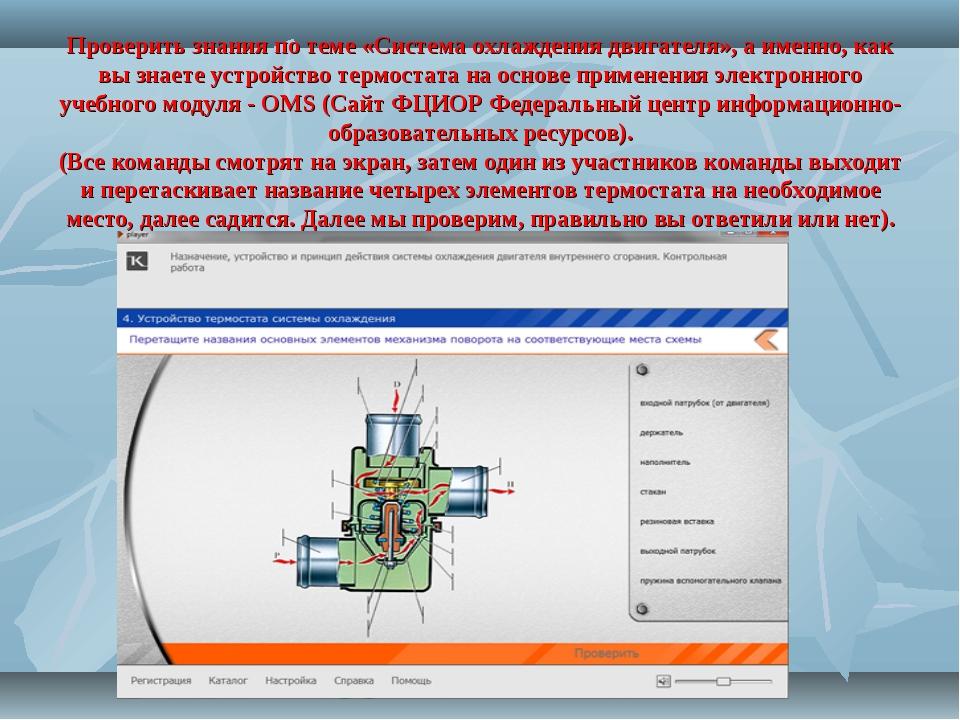 Проверить знания по теме «Система охлаждения двигателя», а именно, как вы зна...