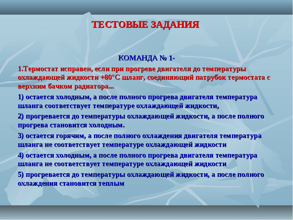 ТЕСТОВЫЕ ЗАДАНИЯ КОМАНДА № 1- 1.Термостат исправен, если при прогреве двигате...