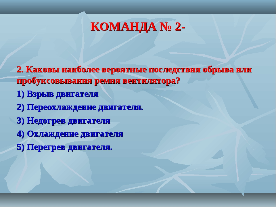 КОМАНДА № 2- 2. Каковы наиболее вероятные последствия обрыва или пробуксовыв...