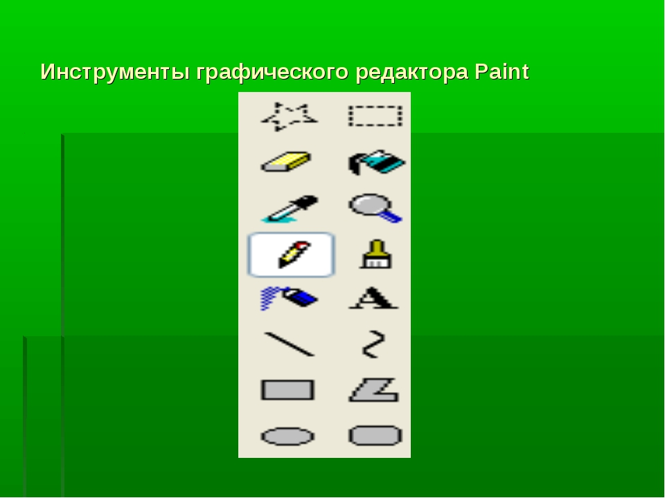 Инструменты графического редактора Paint