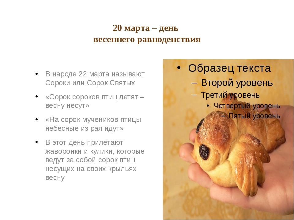 20 марта – день весеннего равноденствия В народе 22 марта называют Сороки ил...