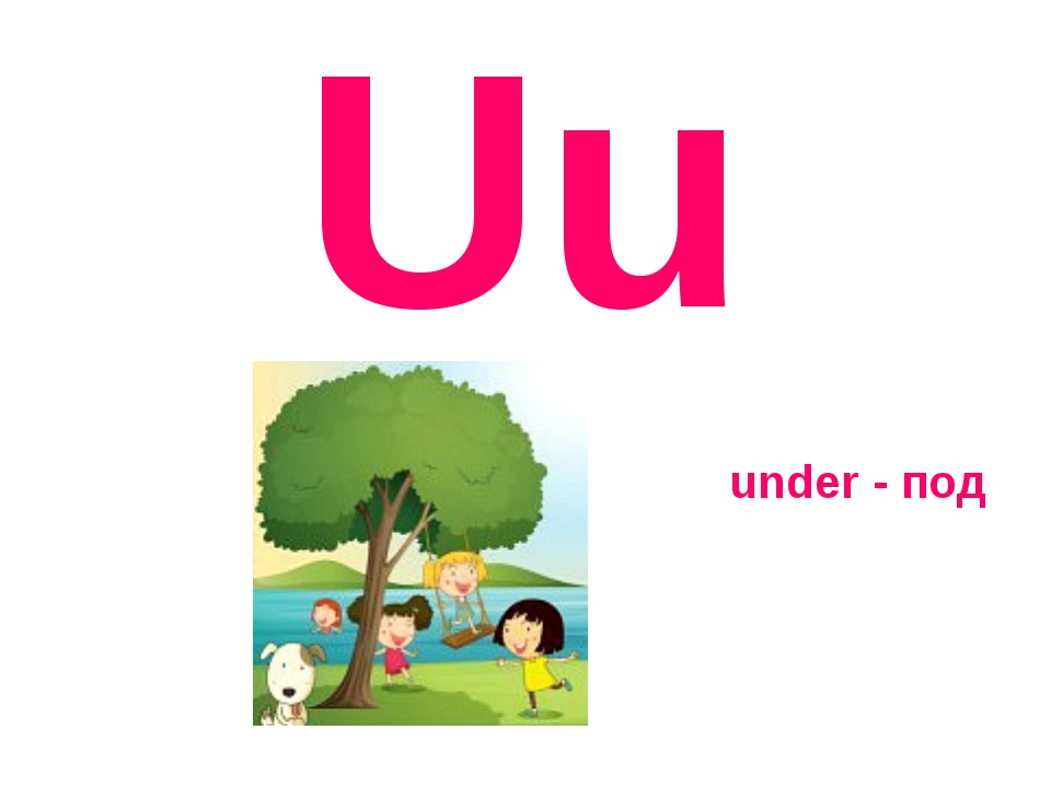 Uu under - под