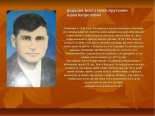 Окончив в 1941 году Ростовское педагогическое училище, по специальности учите