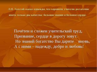 Л.Н. Толстой сказал однажды, что хорошему учителю достаточно иметь только два