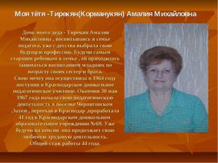 Дочь моего деда - Тирекян Амалия Михайловна , воспитываясь в семье педагога,