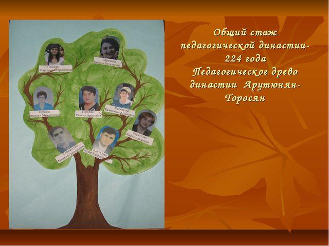 Общий стаж педагогической династии-224 года Педагогическое древо династии Ару...