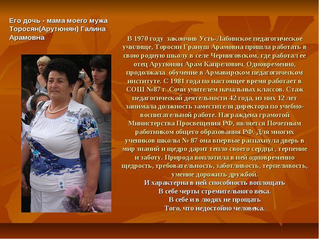 В 1970 году закончив Усть-Лабинское педагогическое училище, Торосян Грануш Ар...