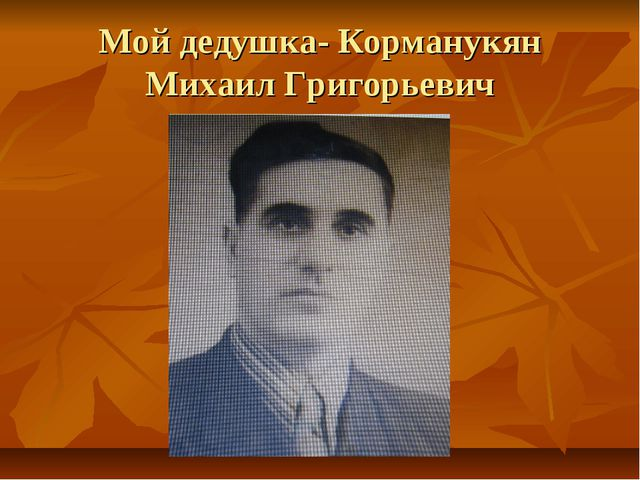Мой дедушка- Корманукян Михаил Григорьевич