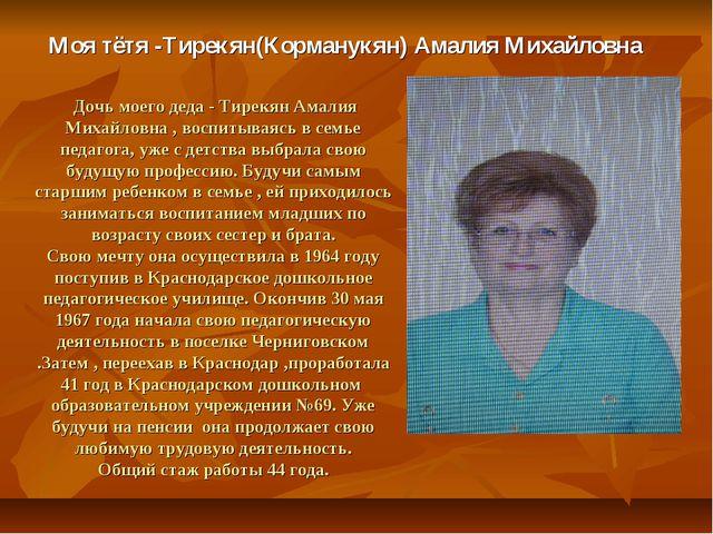 Дочь моего деда - Тирекян Амалия Михайловна , воспитываясь в семье педагога,...