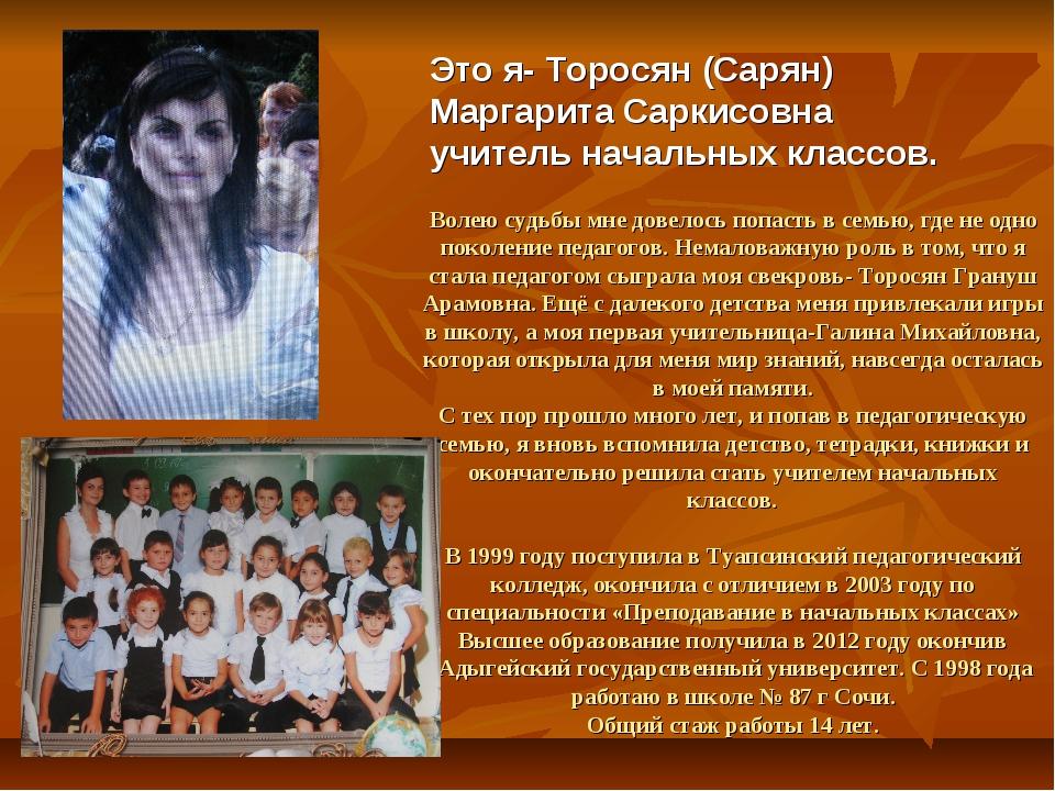 Волею судьбы мне довелось попасть в семью, где не одно поколение педагогов. Н...