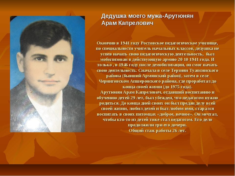 Окончив в 1941 году Ростовское педагогическое училище, по специальности учите...