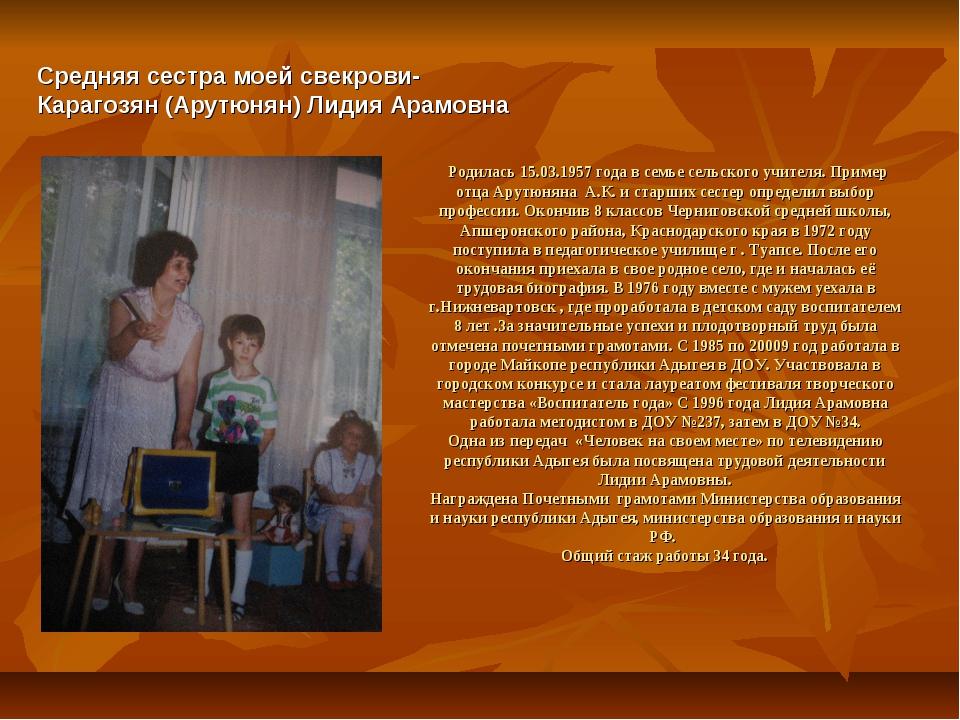 Родилась 15.03.1957 года в семье сельского учителя. Пример отца Арутюняна А....