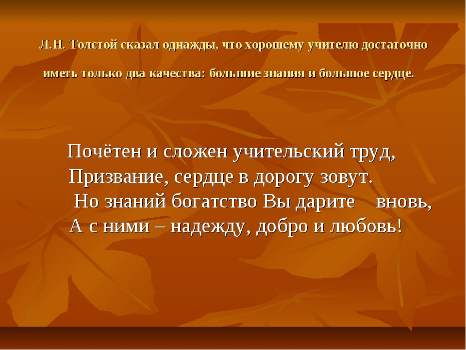 Л.Н. Толстой сказал однажды, что хорошему учителю достаточно иметь только два...