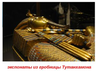 экспонаты из гробницы Тутанхамона