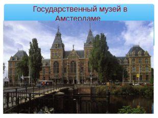 Государственный музей в Амстердаме