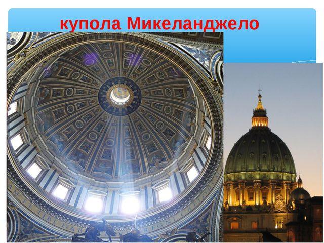 купола Микеланджело