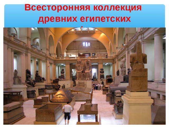 Всесторонняя коллекция древних египетских артефактов